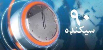 Le Pakistan veut faire taire Radio Mashaal.